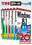 できるポケットシリーズ Windows 8.1&Office 2013 ダイジェスト版