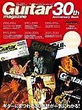 ギター・マガジン30周年記念ブック (ポスター付き) (Guitar Magazine Mook)