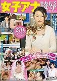 女子アナ陵辱スペシャル [DVD]