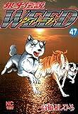 銀牙伝説ウィード 47 (ニチブンコミックス)