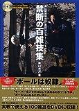 奥山蹴球雑技団直伝 サッカー・フットサル禁断の百雑技集(DVD付)
