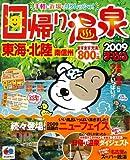 日帰り温泉東海・北陸・南信州 2009 (マップルマガジン Y 5B)