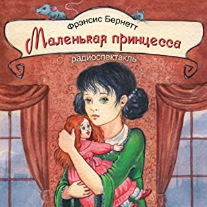 Malen'kaja princessa [A Little Princess] (audiospektakl') | [Frances Burnett]