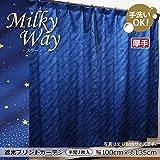 遮光カーテン / 夜空に輝くミルキーウェイ 夜空のカーテン / スター / 星柄 / 100cm×135cm(2枚組) / ウォッシャブル / ドレープカーテン