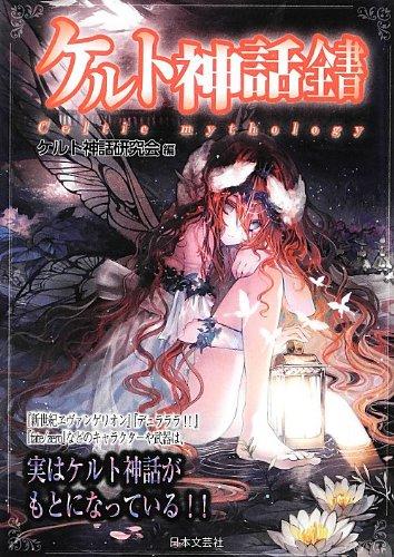 ケルト神話全書 (日文PLUS)