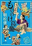 もののけ葛籠: ろくヱもん (徳間文庫)