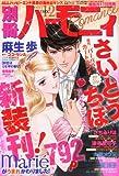 別冊 ハーモニィ Romance (ロマンス) 2012年 12月号 [雑誌]