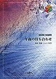 バンドスコアピース1635 午夜の待ち合わせ by Hello Sleepwalkers ~アニメ「ノラガミ」オープニングテーマ