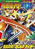 仮面ライダー鎧武 たたかえ! 3にんのライダー (てれびくんギンピカシール絵本)