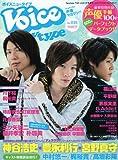 VOiCE Newtype (ボイスニュータイプ) 2010年 01月号
