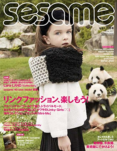 sesame 2017年11月号 大きい表紙画像