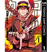 ゴールデンカムイ 1 (ヤングジャンプコミックスDIGITAL)
