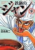 鉄鍋のジャン 09 (コミックフラッパー)