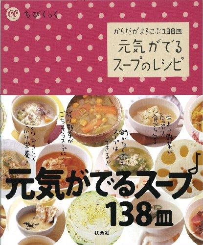 ちびくっく からだがよろこぶ138皿 元気がでるスープのレシピ