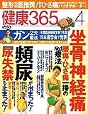 健康365 (ケンコウ サン ロク ゴ) 2008年 04月号 [雑誌]