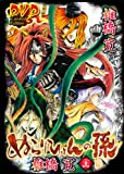 ぬらりひょんの孫第24巻アニメDVD付予約限定版 (ジャンプコミックス)