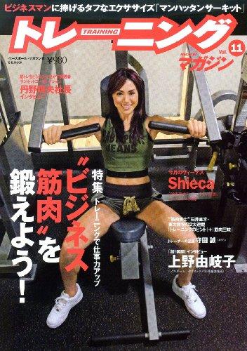 トレーニングマガジンン Vol.11