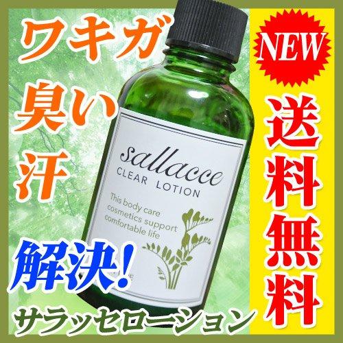 低刺激の制汗・消臭デオドラント剤 サラッセ クリアローション 60ml