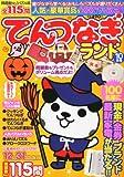てんつなぎランド 2012年 10月号 [雑誌] [雑誌] / ぶんか社 (刊)