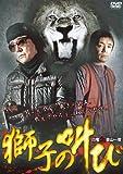 獅子の叫び [DVD]