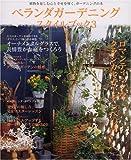 ベランダガーデニングスタイルブック 3—植物を慈しむ心と幸せを導く、ガーデニングの本