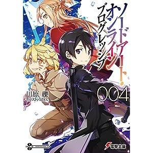 ソードアート・オンライン プログレッシブ (4) (電撃文庫)