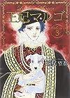 王妃マルゴ 3 (愛蔵版コミックス)