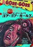 ゴア・ゴア・ガールズ[DVD]