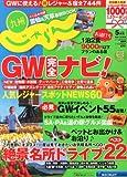 じゃらん九州 2014年 05月号 [雑誌]