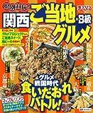 まっぷる県別対抗! 関西 ご当地&B級グルメ (マップルマガジン)