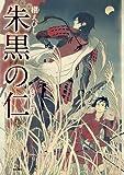 朱黒の仁(1) (カドカワデジタルコミックス)