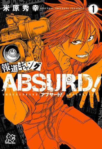 報道ギャング ABSURD!