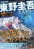 東野圭吾ミステリー「白銀ジャック」 (マンサンコミックス)