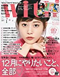 with(ウィズ) 2017年1月号 [雑誌]