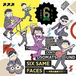 【早期購入特典あり】SIX SAME FACES ~今夜は最高!!!!!!~(描き下ろしアナザージャケット付)