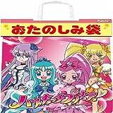 フルタ製菓 【数量限定】おたのしみ袋(プリキュア) 640g