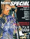 ARENA 37℃ SPECIAL (アリーナ サーティーセブン スペシャル) 2009年 12月号 [雑誌]