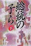 総統の子ら (下) (集英社文庫)