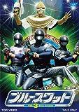 ブルースワット VOL.3[DVD]