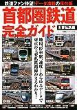 首都圏鉄道完全ガイド 主要私鉄編 (フタバシャスーパームック)