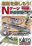 Nゲージ 25-011 運転を楽しもう! ユニトラックガイドブック