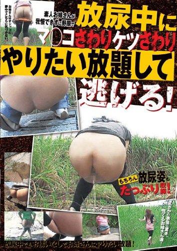 [] 素人お姉さんが我慢できずに野原で放尿中にマ○コさわりケツさわりやりたい放題して逃げる!  排泄菊門会