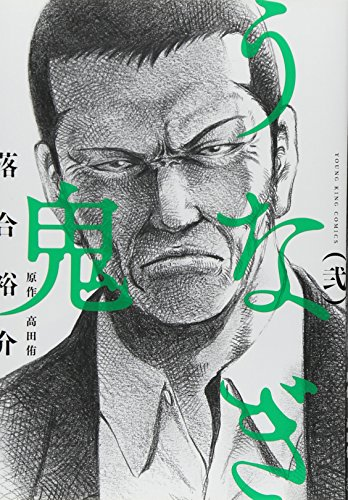 うなぎ鬼 2巻 (ヤングキングコミックス)