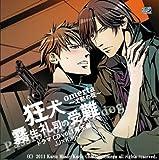 オメルタ~沈黙の掟~ ドラマCD Vol,1 霧生編 「狂犬・霧生礼司の受難」
