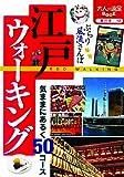 江戸ウォーキング (大人の遠足ブック)