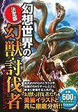 幻想世界の幻獣・討伐者ベストセレクション―決定版