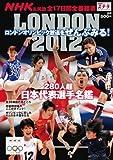 NHKウイークリーステラ臨時増刊8月28日号  ロンドンオリンピック放送をぜんぶみる!