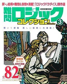難問ロジックコレクション 3 (Gakken Mook)