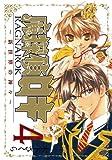 魔探偵ロキRAGNAROK~新世界の神々~(4) (ビーツコミックス) (マッグガーデンコミックス Beat'sシリーズ)