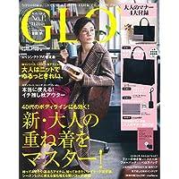 GLOW 表紙画像